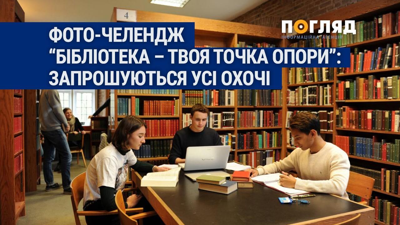 """До Всеукраїнського дня бібліотек 30 вересня Українська бібліотечна асоціація оголошує фото-челенж у Facebook """"Бібліотека – твоя точка опори""""!"""