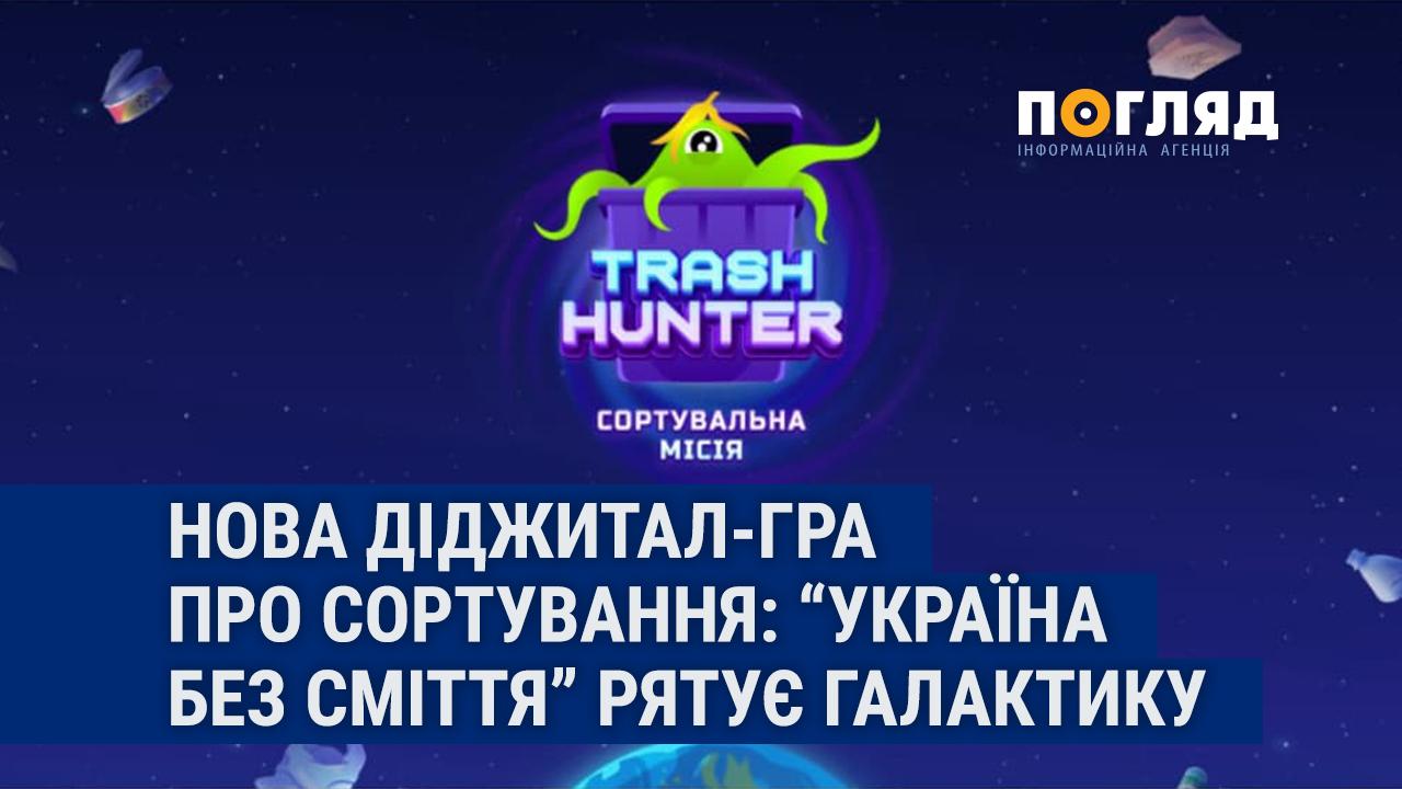 """""""Україна без сміття"""" запускає у Всесвіт діджитал-гру про сортування «TRASH HUNTER»."""