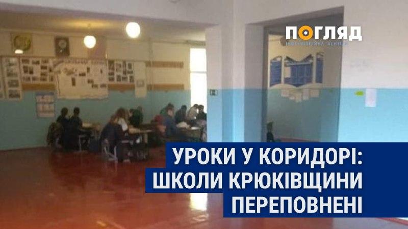 2000 учнів, серед яких вісім перших класів будуть навчатися у школі, розрахованій менш як на 800 учнів.