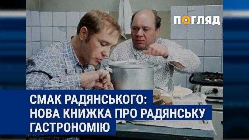 книга Олени Стяжкіної,  присвячена радянському гастрономічному міфу.