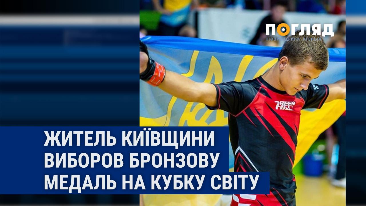 Житель Київщини виборов бронзову медаль на Кубку світу