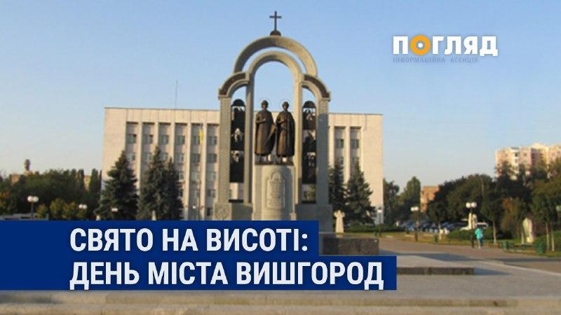 11 вересня відзначає свій день народження місто Вишгород
