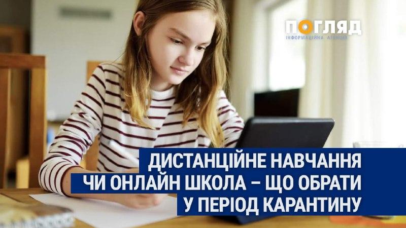 батьки замислюються про навчання своїх дітей та починають шукати варіанти здобуття освіти