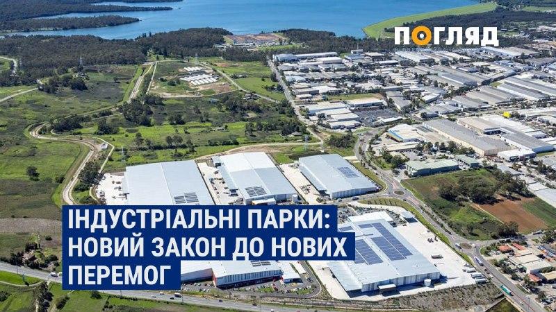 Ухвалено закон про внесення змін стосовно діяльності індустріальних парків.