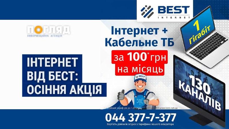 Підключайте безкоштовно Гігабітний Інтернет та цифрове кабельне телебачення та сплачуйте по акційному тарифу 100 гривень на місяць!