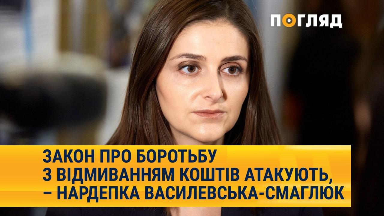 Закон про боротьбу з відмиванням коштів атакують, - нардепка Ольга Василевська-Смаглюк